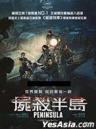 屍殺半島 (2020) (DVD) (香港版)
