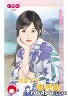 紅櫻桃 1181 - 山中溫泉之二 甜甜侍女哪裡跑