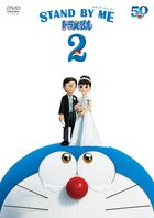 STAND BY ME DORAEMON 2  (DVD) (Normal Edition) (Japan Version)