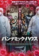 House Of Quarantine (DVD)(Japan Version)
