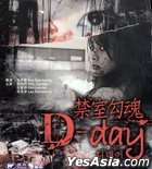 D-Day (VCD) (Hong Kong Version)