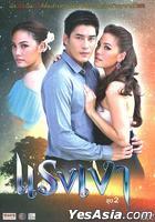Rang Ngao (2012) (DVD) (Box 2) (End) (Thailand Version)