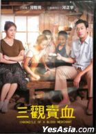 Chronicle of a Blood Merchant (2015) (DVD) (Taiwan Version)
