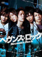 Heaven's Rock (DVD) (Japan Version)