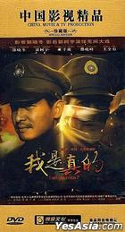 I Am The Truth? (DVD) (End) (China Version)