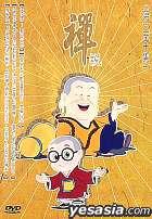 Chan Shuo (Vol.6-10)