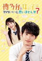Hakataben no Onnanoko wa Kawaii to Omoimasenka? (DVD)(Japan Version)