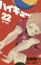 Haikyu!! 22