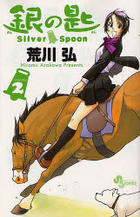 Gin no Saji -Silver Spoon 2