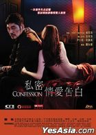 Confession (DVD) (Hong Kong Version)