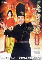 Forbidden City Cop (DVD) (Kam & Ronson Version) (Hong Kong Version)