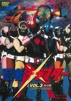 NINJA CAPTER VOL.3 (Japan Version)