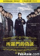 Solomon's Perjury Part 1: Suspicion (2015) (DVD) (Taiwan Version)
