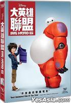 Big Hero 6 (2014) (DVD) (Hong Kong Version)