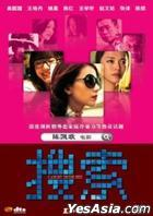 Caught In The Web (DVD-9) (China Version)