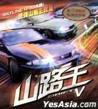 山路王 (VCD) (中英文字幕) (香港版)
