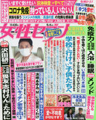 Weekly Jyosei Seven 20921-06/04 2020