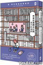 Dai Zhu Xiao Yuan Ba Ling Ji Yi Chang Da De Wo Men : Zhi  Dang Nian Na Xie Jia Hai Zhe Men