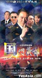 Guo Men Ying Xiong (H-DVD) (End) (China Version)