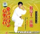 Jin Men Xing Yi Ba Gua Quan Xi Lie - Xing Yi Shi Er Lian Chui (VCD) (China Version)