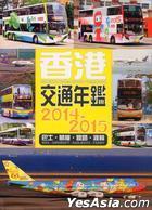 Xiang Gang Jiao Tong Nian鑑2014-2015 ( Ping Zhuang )