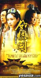 凤临阁 (30集) (中国版)