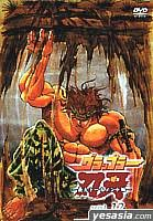 Grappler Baki - The Ultimate Fighter 12: The Biggest Tournament 12