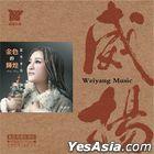 Golden Glory (Vinyl LP) (China Version)