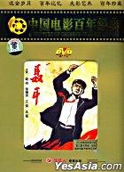 Nie Er (DVD) (China Version)