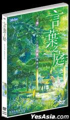 The Garden of Words (DVD) (Hong Kong Version)