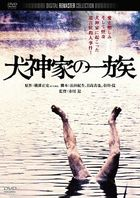 Inugamike no Ichizoku (DVD)(Japan Version)