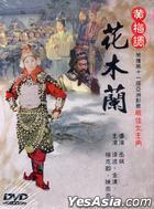 Lady General Hua Mu Lan (DVD) (Taiwan Version)