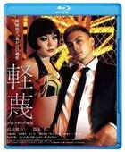 Keibetsu (Blu-ray) (Director's Cut) (Japan Version)
