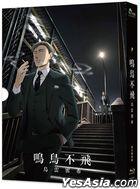 鳴鳥不飛:烏雲密布 (2020) (Blu-ray) (台灣版)