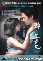 Thanatos, Drunk (2015) (DVD) (English Subtitled) (Hong Kong Version)