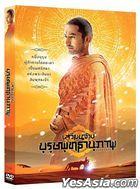 Xuan Zang (2016) (DVD) (Thailand Version)
