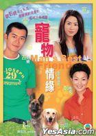 宠物情缘 (1998) (DVD) (1-20集) (完) (TVB剧集)