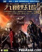 Chronicles of the Ghostly Tribe (2015) (Blu-ray) (2D + 3D) (English Subtitled) (Hong Kong Version)