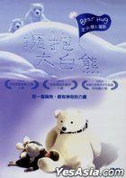 擁抱大白熊 (2004) (DVD) (台灣版)