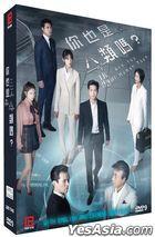 Are You Human Too (2018) (DVD) (Ep.1-18) (End) (Multi-audio) (English Subtitled) (KBS TV Drama) (Singapore Version)