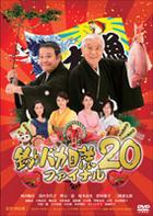 Tsuribaka Nisshi 20 (DVD) (Japan Version)