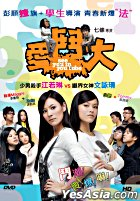 See You In You Tube (DVD) (Hong Kong Version)