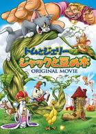 TOM AND JERRY`S GIANT ADVENTURE (Japan Version)