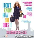 I Don't Know How She Does It (2011) (VCD) (Hong Kong Version)
