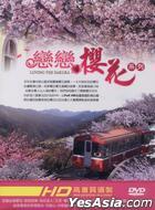 Loving The Sakura (DVD) (Taiwan Version)