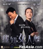 What Women Want (2011) (VCD) (Hong Kong Version)