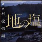 WOWOW Drama Chi no Shio Original Soundtrack (Japan Version)