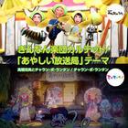 Ginnan Gakudan Quartet/ Ayashii Housoukyoku no Theme (SINGLE+Koro-Chan Pack) (First Press Limited Edition)(Japan Version)