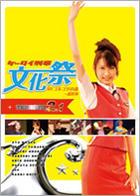 Ketai Deka Bunkasai In Gorugoda No Mori - Zenigatakai+ The Movie 2.1 (DVD) (Japan Version)