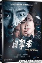 Who Killed Cock Robin (2017) (DVD) (Taiwan Version)